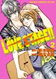 LOVE STAGE!!(2)<LOVE STAGE!!> (あすかコミックスCL-DX)