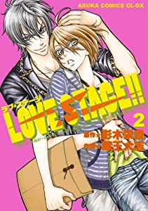 LOVE STAGE!! 2巻 表紙画像