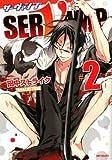 SERVAMP−サーヴァンプ− 2 (MFコミックス ジーンシリーズ)