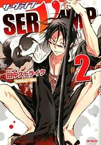 SERVAMP-サーヴァンプ- 2 (MFコミックス ジーンシリーズ)