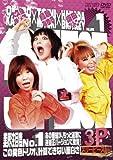 大久保×鳥居×ブリトニー 3P VOL.1[DVD]