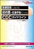 医療環境における結核菌の伝播予防のためのCDCガイドライン (GLOBAL STANDARD SERIES)