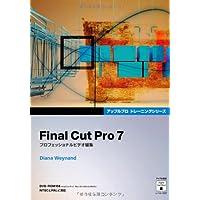 Final Cut Pro 7(DVD-ROM付き) - プロフェッショナルビデオ編集 (アップルプロトレーニングシリーズ)