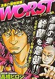 WORST 漆黒の蠍暗躍編―アンコール出版 (秋田トップコミックスW)