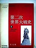 第二次世界大戦史〈第4〉ソ連軍の反撃と日米の参戦 (1964年)