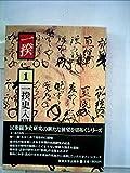 一揆〈1〉一揆史入門 (1981年)