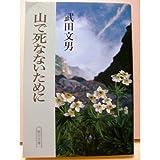 山で死なないために (朝日文庫)