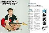 ギター・マガジン 2019年 9月号 (特集:ナンバーガールに、狂って候) [雑誌] 画像