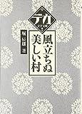 風立ちぬ・美しい村 (デカ文字文庫)