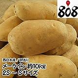 【北海道他西日本産】メークイン 1箱 2S~Sサイズ 約10kg入