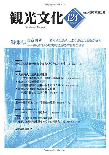 機関誌観光文化第124号 特集 東京再考―都心に蘇る歴史的建造物の魅力と価値 (機関誌 観光文化)