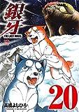 銀牙THE LAST WARS 20 (ニチブンコミックス)