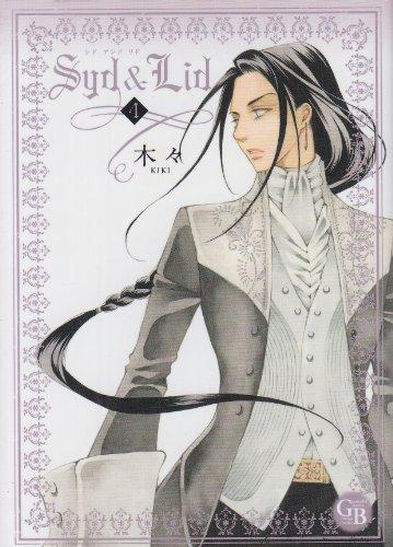 Syd&Lid (4) (幻冬舎コミックス漫画文庫)の詳細を見る