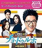 町の弁護士チョ・ドゥルホ コンパクトDVD-BOX1<スペシャルプライス版>[DVD]