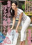 毎朝ゴミ出し場ですれ違う浮きブラ奥さん 夏目彩春 マドンナ [DVD]