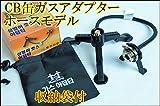 カセットガススタンド型ホースアダプター OD缶からCB缶変換 (GNC SHOPオリジナル品)