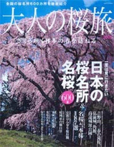 大人の桜旅 2009―一度は見に行きたい日本の桜名所&名桜600景 さくら咲く日本の春を訪れる (NEWS mook)
