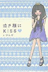 泣き顔にKISS (下) 単行本