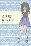 泣き顔にKISS (下)