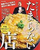 ケンドーコバヤシのたまらない店平成FINAL? (ぴあMOOK関西)