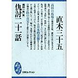仇討二十一話 (大衆文学館)