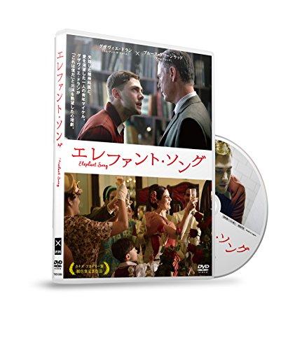 エレファント・ソング [DVD]