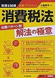 税理士試験計算プラクティス 消費税法:出題パターン別解法の極意 (会計人コースBOOKS)