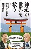 No.1095 ポケモンが広める神道的な世界観〜マンリオ・カデロ、加瀬英明『神道が世界を救う』を読む