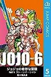 ジョジョの奇妙な冒険 第6部 モノクロ版 5 (ジャンプコミックスDIGITAL)