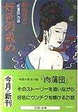 好色の戒め―『肉蒲団』の話 (文春文庫 (261‐3))