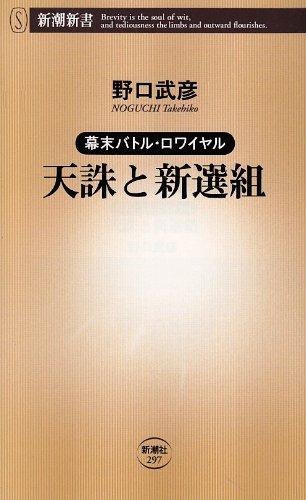 天誅と新選組―幕末バトル・ロワイヤル (新潮新書)
