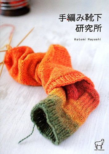 手編み靴下研究所 (ニットマニアックス)