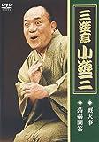 三遊亭小遊三「厩火事」「蒟蒻問答」 [DVD]