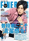 FINEBOYS(ファインボーイズ) 2020年6月号 (2020-05-09) [雑誌]
