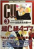C!! 3 (キャラコミックス)