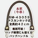 【INAZUMA】 着脱式 本革(牛革) リアルレザー かばんの持ち手 バッグ修理用BM-4305S 25焦茶