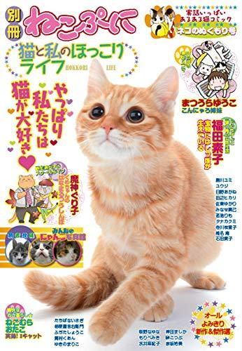 別冊ねこぷに 猫と私のほっこりライフ  ネコのぬくもり号 (MDコミックス 866)