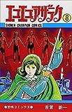 エコエコアザラク (8) (少年チャンピオン・コミックス)