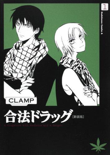 合法ドラッグ 1 [新装版] (角川コミックス・エース 45-21)の詳細を見る