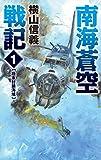南海蒼空戦記1 極東封鎖海域 (C★NOVELS)