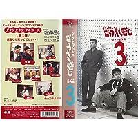 ごっつええ感じ・コント傑作集(3) [VHS]