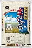 【精米】青森県産 白米 まっしぐら 5kg 平成28年産 【ハーベストシーズン】 【HARVEST SEASON】