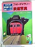 鉄道の旅〈別巻〉フォトギャラリー鉄道写真―全線全駅 (1982年)