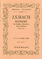 No.96 JSバッハ ヴァイオリン協奏曲第2番 (Kleine Partitur)