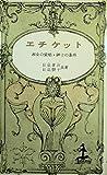 エチケット―淑女の資格・紳士の条件 (1958年) (カッパブックス)