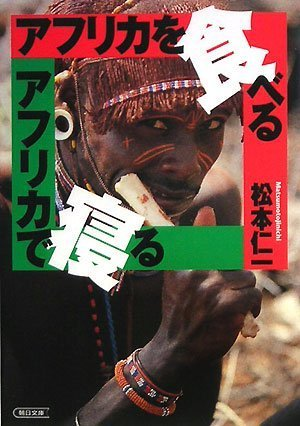 アフリカを食べる/アフリカで寝る (朝日文庫 ま 16-5)の詳細を見る