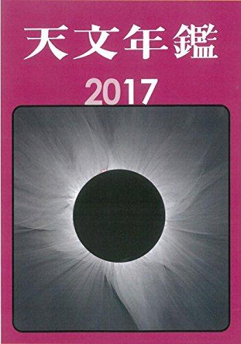天文年鑑 2017年版