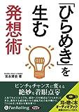 [オーディオブックCD] 「ひらめき」を生む発想術 (<CD>) (<CD>)