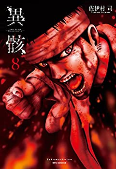 異骸-THE PLAY DEAD/ALIVE-の最新刊