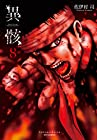 異骸-THE PLAY DEAD/ALIVE- 第8巻